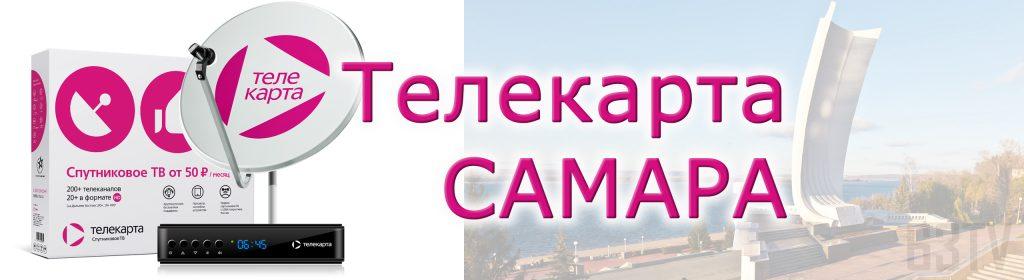 Телекарта Самара