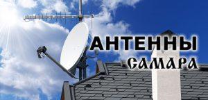 антенны самара