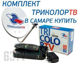 Комплект Триколор ТВ в Самаре купить