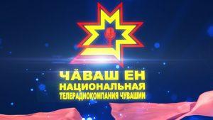Чувашское Спутниковое ТВ на Чувашском языке