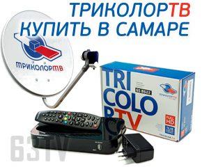 Триколор ТВ купить в Самаре