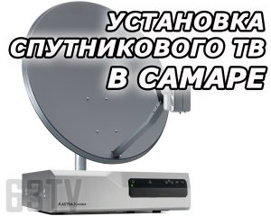 Установка спутникового ТВ в Самаре