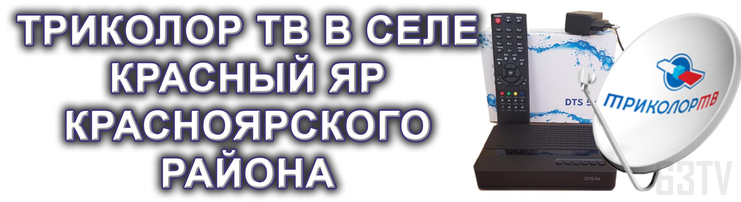 Триколор тв в селе красный яр красноярского района