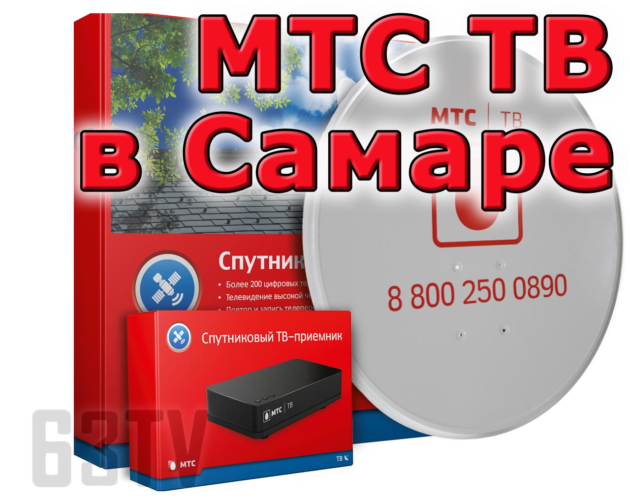 МТС ТВ В Самаре