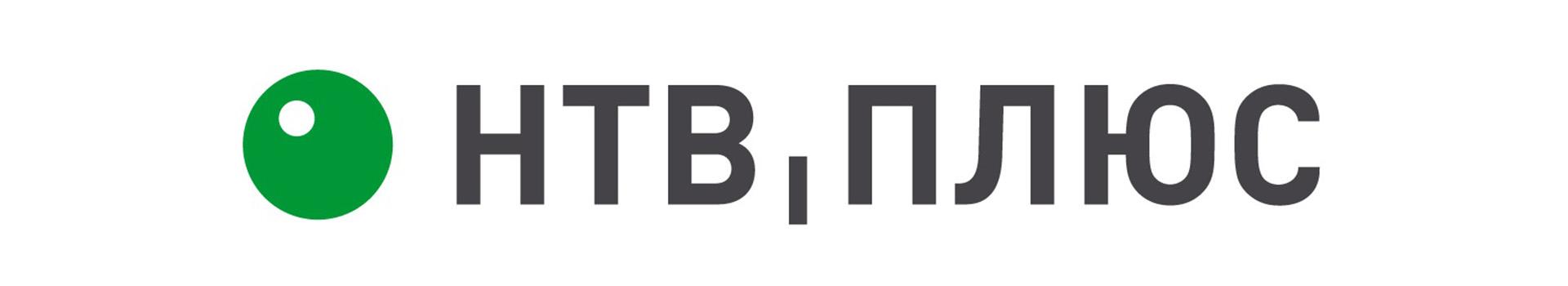 нтв+ логотип