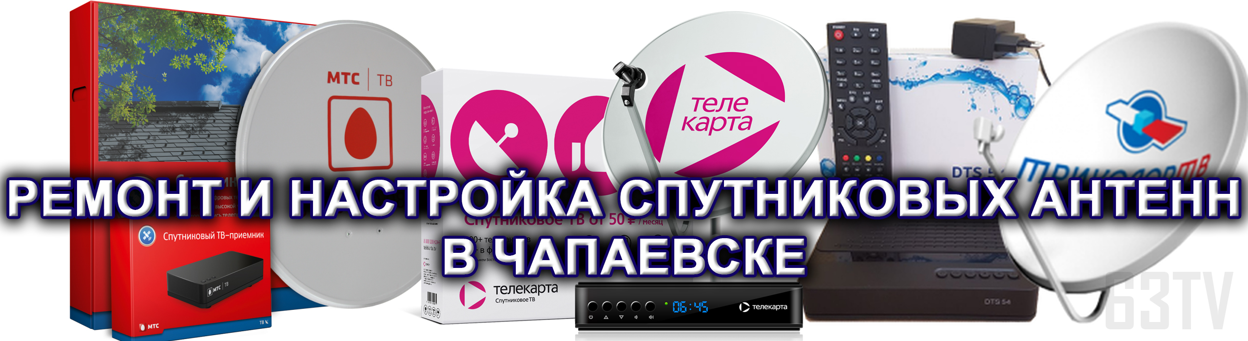 Ремонт и настройка спутниковых антенн в Чапаевске