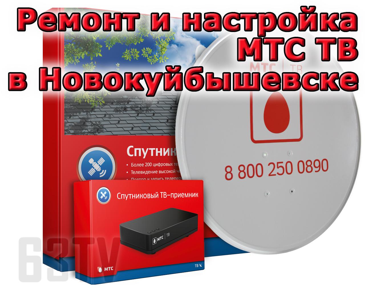 Ремонт и настройка МТС ТВ в Новокуйбышевске