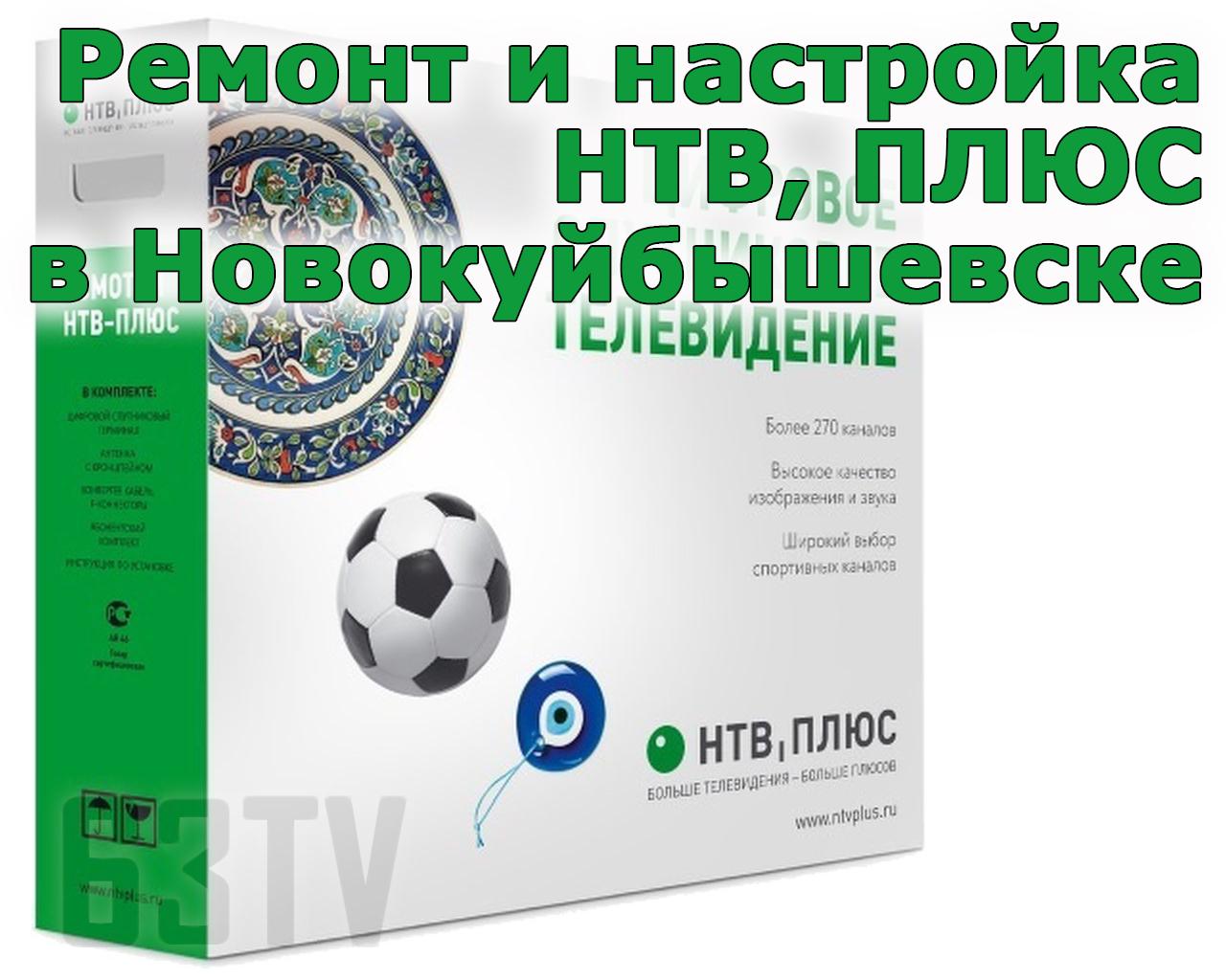 Ремонт и настройка НТВ+ в Новокуйбышевске
