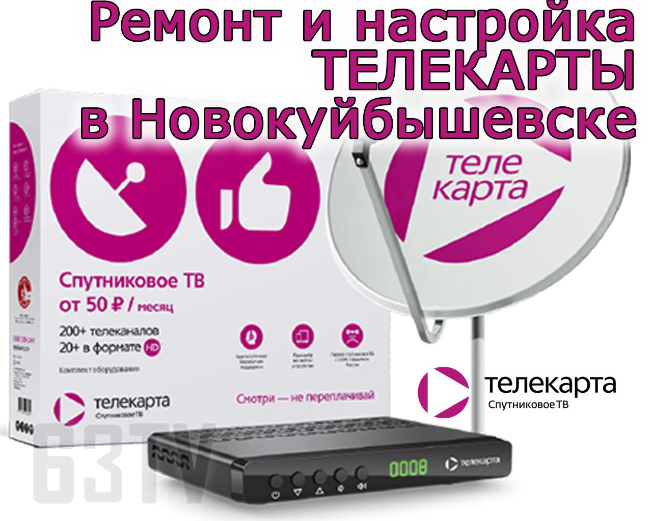 Ремонт и настройка Телекарты в Новокуйбышевске