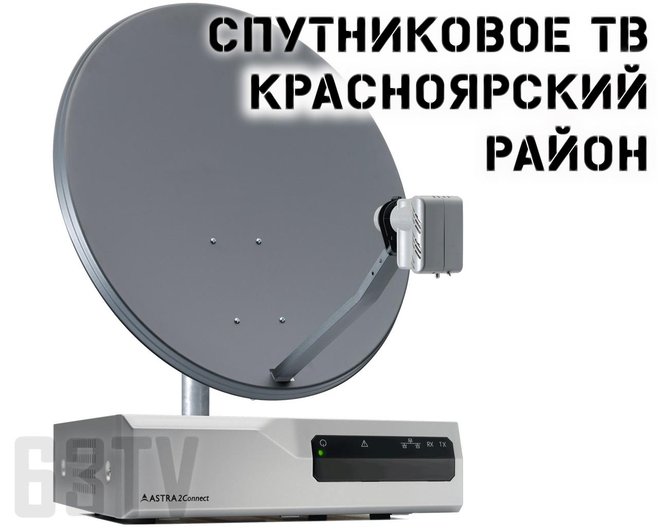Спутниковое ТВ Красноярский район