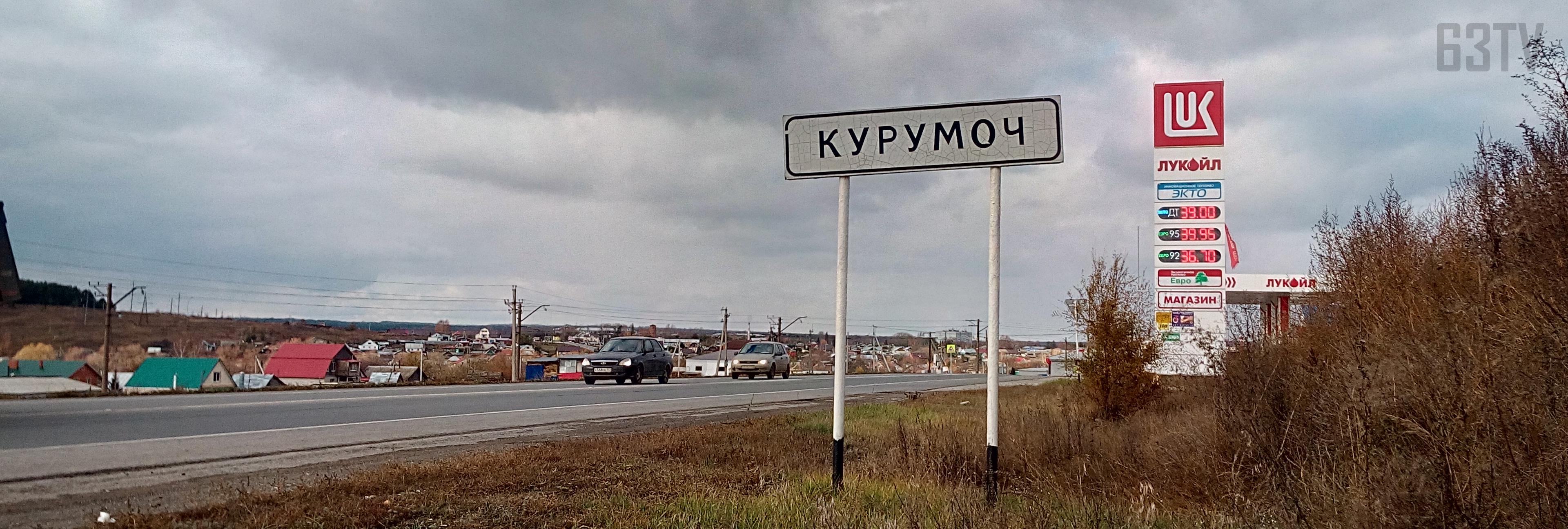курумоч 63tv