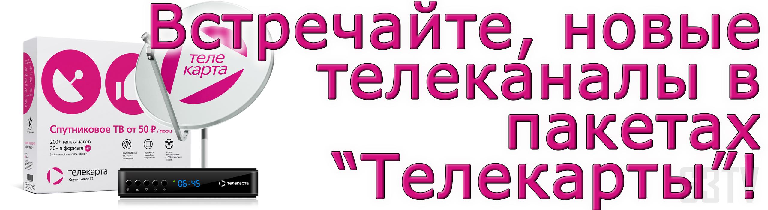 Встречайте, новые телеканалы в пакетах «Телекарты»!