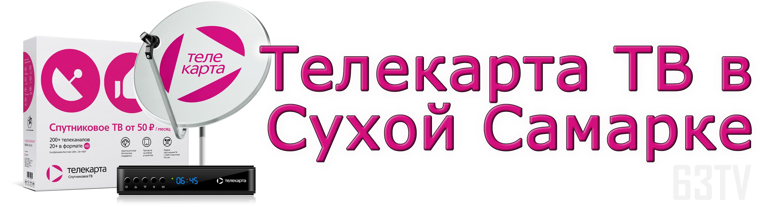 Телекарта ТВ в Сухой Самарке