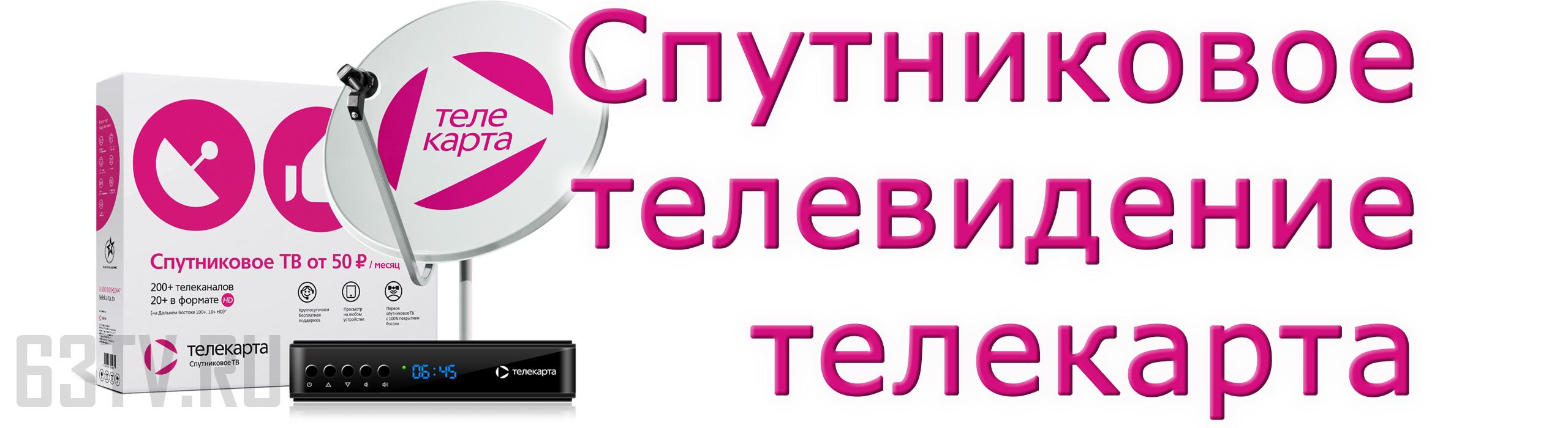 Спутниковое Телевидение Телекарта