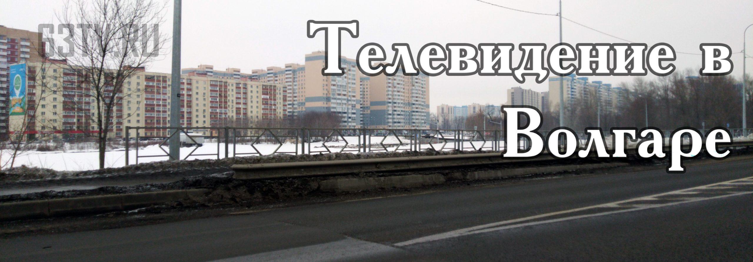 Телевидение в Волгаре