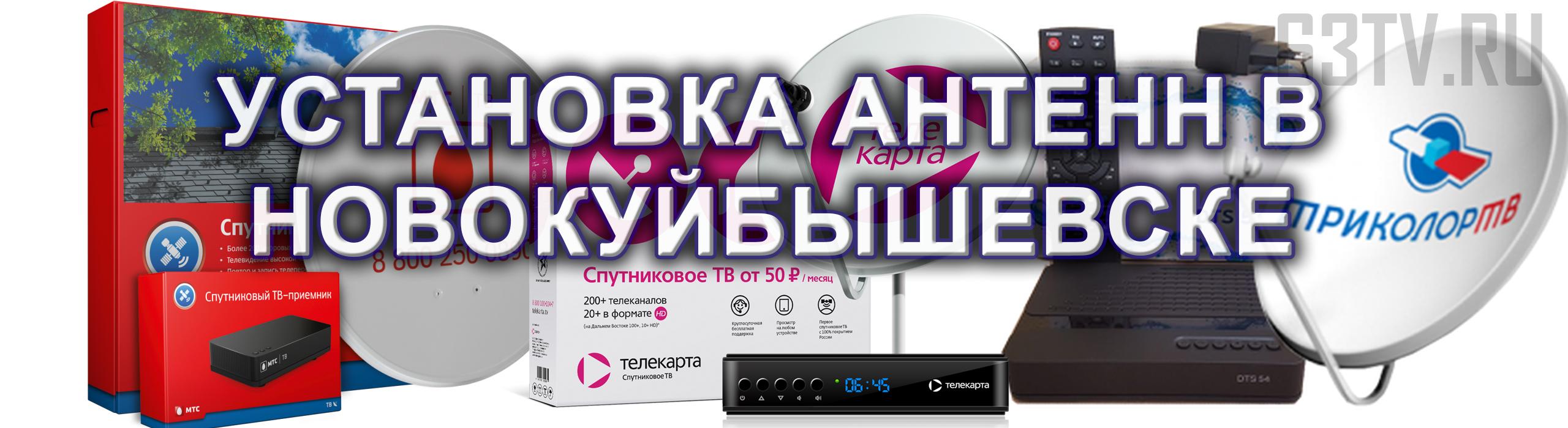 Установка антенн в Новокуйбышевске