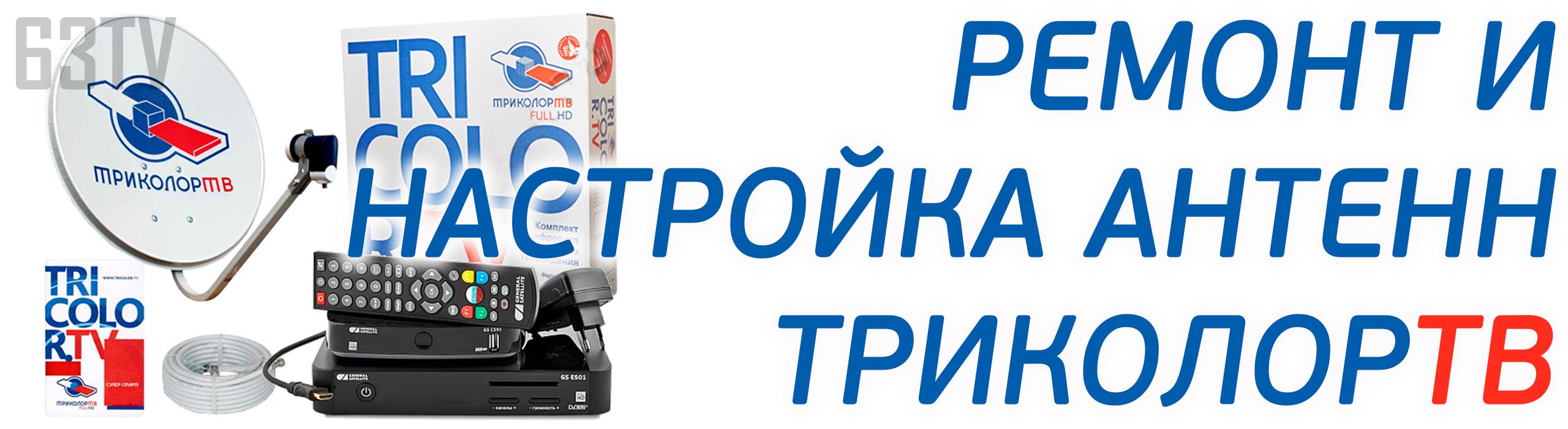 Ремонт и настройка антенн Триколор ТВ