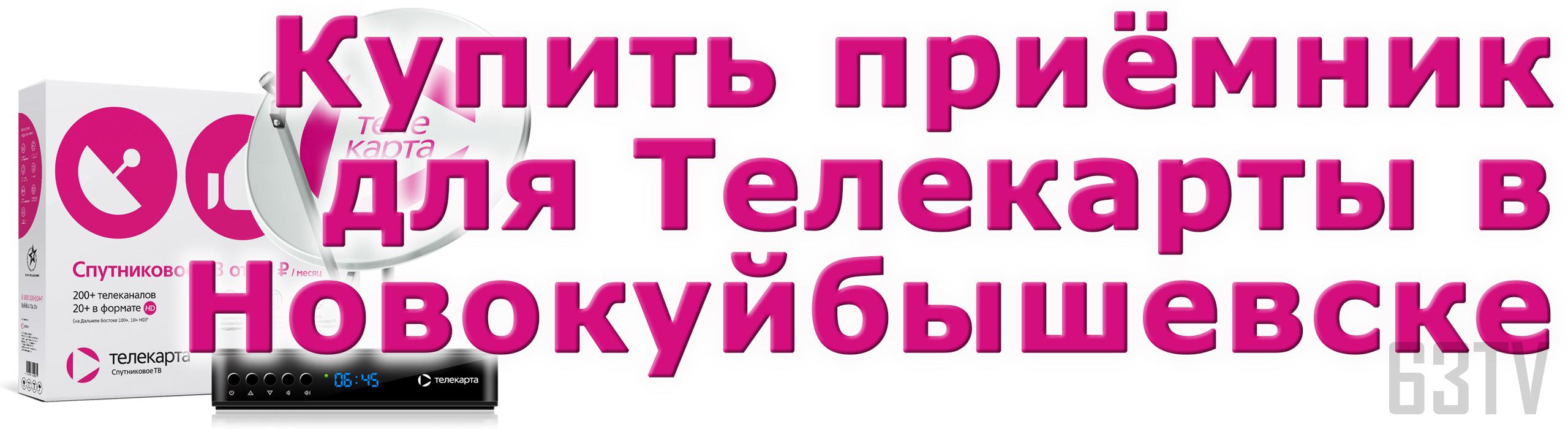 Купить приёмник для телекарты в Новокуйбышевске