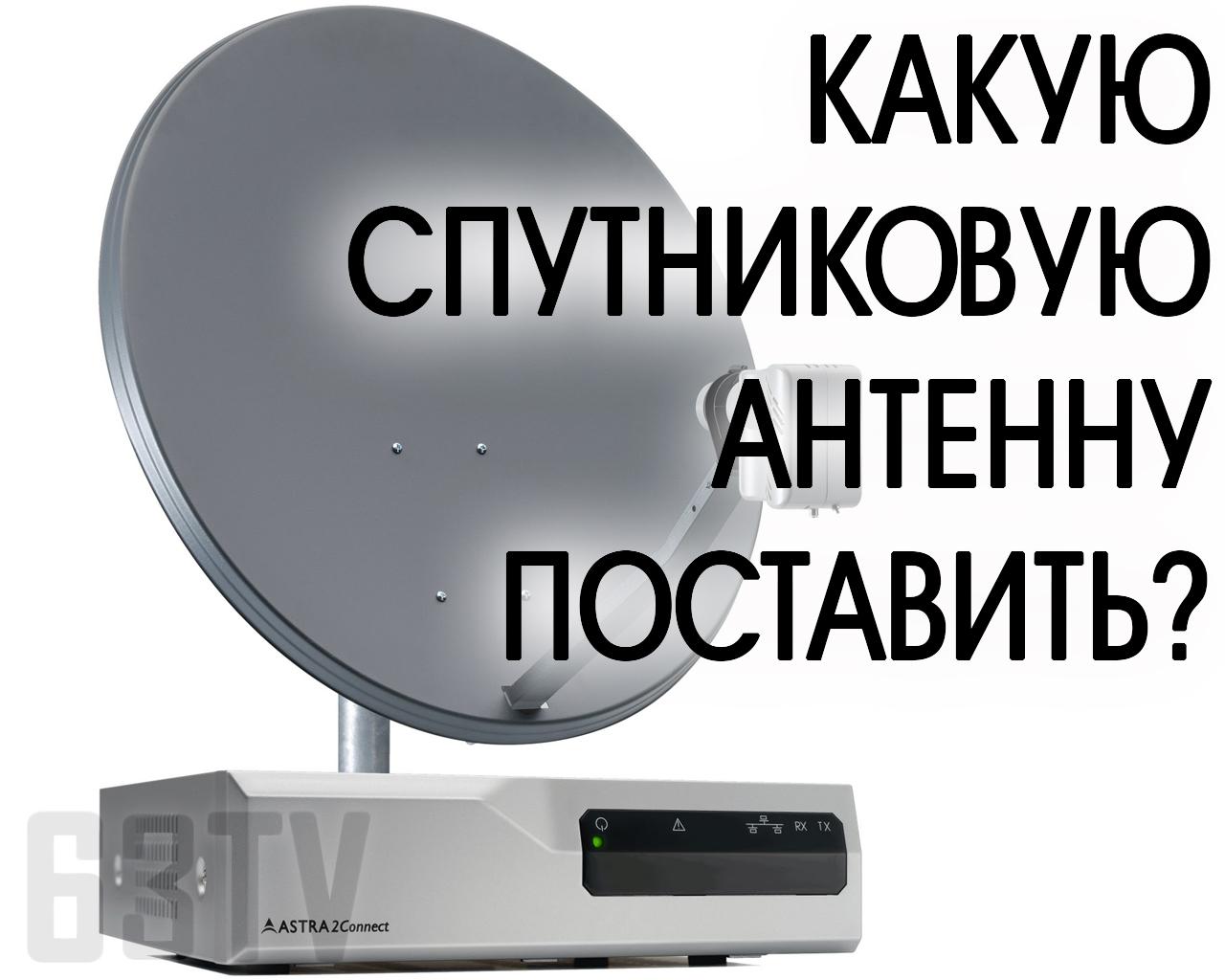 Какую спутниковую антенну поставить