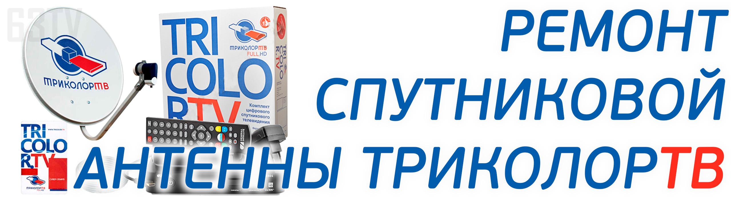 Ремонт спутниковой антенны Триколор ТВ